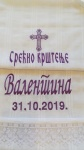srpsko platno za krštenje sa vezom