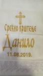 srpsko platno za krštenje sa izvezenim imenom i datumom